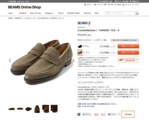 『BEAMS Online Shop』の商品ページ。他SNSのボタンと並び、+Sumallyボタンを設置いただいています。