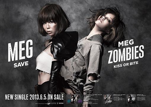 6月5日に同時リリースされるニューシングル MEG「SAVE」とMEG ZOMBIES「KISS OR BITE」の サイン入りポスター(非売品)を3名様にプレゼント!