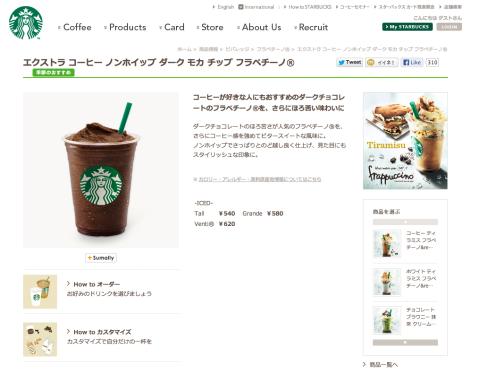 スターバックス コーヒーの製品情報ページ。商品画像の直下に+Sumallyボタンが設置されています。