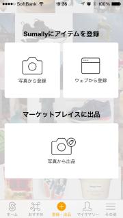 カメラから直接アイテム登録することが可能になりました!