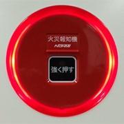 能美防災株式会社  自動火災報知設備・発信機「リング型表示灯付発信機」