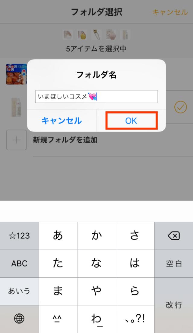 フォルダ一括_iPhone_6