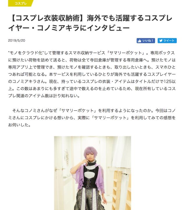 20190520_超!アニメディア_コノミアキラさん 2