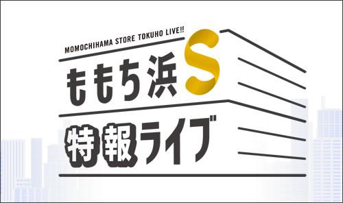 ももち浜S 特報ライブ