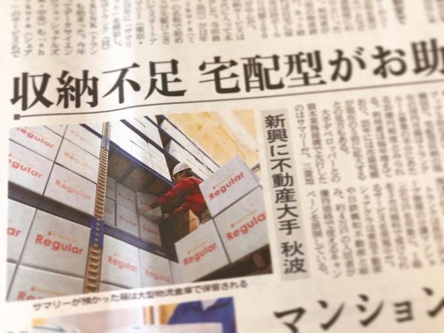 20190712_日経産業新聞
