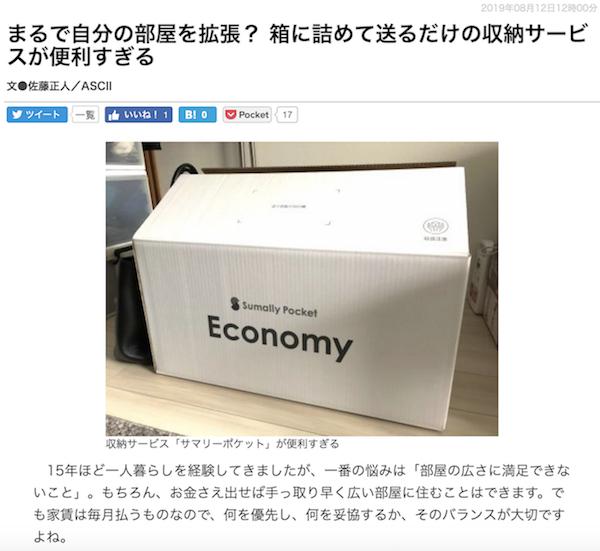 https://weekly.ascii.jp/elem/000/000/432/432601/
