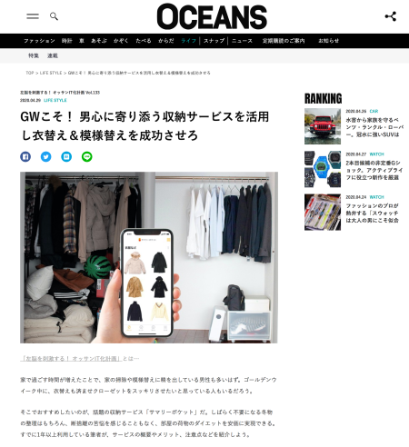 20200429_OCEANS WEB①